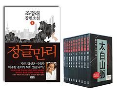 정글만리 1권 + 태백산맥 핸디북 세트(10권)