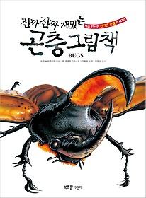 진짜 진짜 재밌는 곤충 그림책
