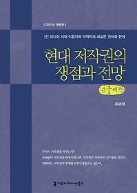 현대 저작권의 쟁점과 전망 (큰글씨책)