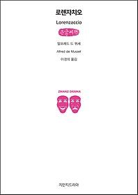 로렌자치오 (큰글씨책)
