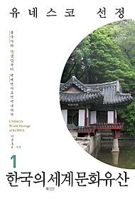 유네스코 선정 한국의 세계문화유산 1
