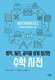 법칙, 원리, 공식을 쉽게 정리한 수학 사전