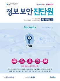 2018 정보보안진단원 필기/실기
