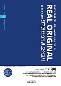 "<font title=""리얼 오리지널 전국연합 3개년 모의고사 고 2 국어 12회 (2021)"">리얼 오리지널 전국연합 3개년 모의고사 고...</font>"