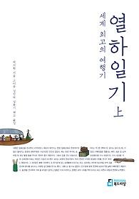 세계 최고의 여행기 열하일기 (상)