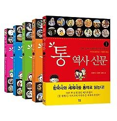 통 역사 신문 1~5권 세트