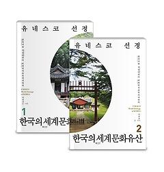 유네스코 선정 한국의 세계문화유산 세트