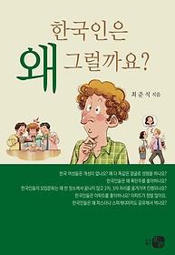한국인은 왜 그럴까요?