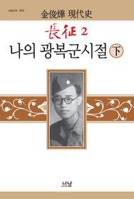장정. 2 : 김준엽 현대사, 나의 광복군 시절 하