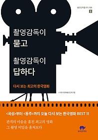 촬영감독이 묻고 촬영감독이 답하다 : 다시 보는 최고의 한국영화