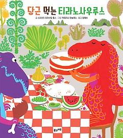 당근 먹는 티라노사우루스