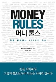 머니 룰스 Money Rules