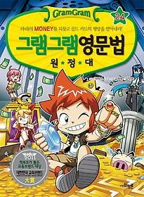 그램그램 영문법 원정대 24 - 경제 활동