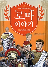 로마 이야기. 5, 혼란의 시대 : 세상을 움직인 위대한 제국