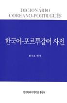 한국어-포르투갈어사전