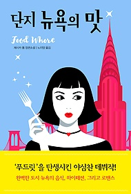 단지 뉴욕의 맛  :  제시카 톰 장편소설
