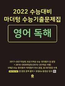 "<font title=""2022 수능대비 마더텅 수능기출문제집 영어 독해 (2021)"">2022 수능대비 마더텅 수능기출문제집 영어...</font>"