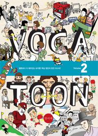 VOCA TOON 보카툰 영단어 Volume 2
