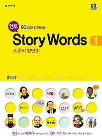"<font title=""멘토 Story Words 스토리 영단어 1 (2021년용)"">멘토 Story Words 스토리 영단어 1 (2021년...</font>"