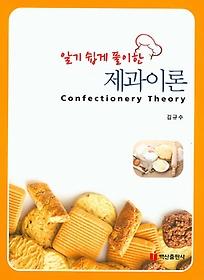 (알기 쉽게 풀이한) 제과이론 =Confectionery theory