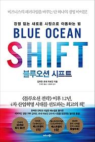 블루오션 시프트 : 경쟁 없는 새로운 시장으로 이동하는 법 = Blue ocean shift