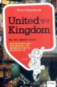 United Kingdom 영국