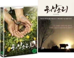 워낭소리 특별 패키지 (책+DVD)