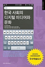 한국 사회의 디지털 미디어와 문화