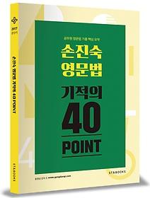 손진숙 영문법 기적의 40 Point (2017)