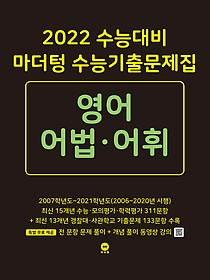 "<font title=""2022 수능대비 마더텅 수능기출문제집 영어 어법 어휘 (2021)"">2022 수능대비 마더텅 수능기출문제집 영어...</font>"