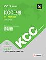 2017 KCC그룹 인적성검사 종합편