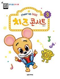 치즈(Cheer up JAZZ) 콘서트 3
