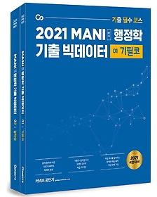 2021 마니 행정학 기출 빅데이터