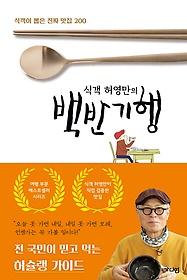 식객 허영만의 백반기행 1~2권 세트