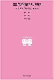 결혼/염라대왕 자오/오규교