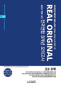"""<font title=""""리얼 오리지널 전국연합 3개년 모의고사 고 2 수학 12회 (2021)"""">리얼 오리지널 전국연합 3개년 모의고사 고...</font>"""