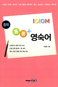 중학 통통플러스 영숙어 (2012)