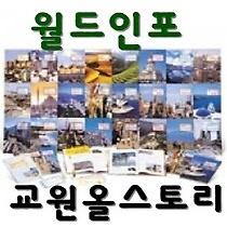 교원 - 월드인포 [2017년 정품 미개봉 새책]