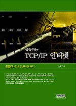 TCP/IP 인터넷