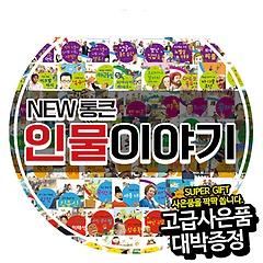 [2016년정품새책등록][독서대증정] 한국톨스토이 개정신판뉴통큰인물이야기 (전100권)