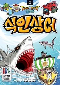 드래곤빌리지 학습도감 2 - 식인상어