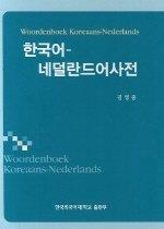 한국어-네덜란드어사전