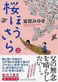 櫻ほうさら(上) (PHP文芸文庫)