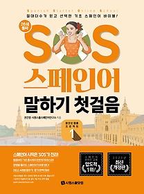 SOS 스페인어 말하기 첫걸음 1
