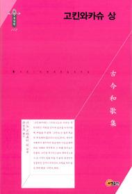 고킨와카슈 (상/ 양장)