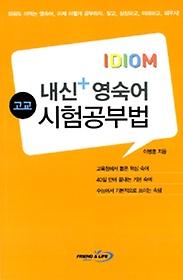 고교 내신플러스 영숙어 시험공부법 (2012)