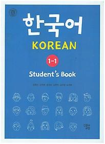 한국어 KOREAN 1-1 Student