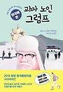 [10년 소장] 한국에 온 괴짜 노인 그럼프