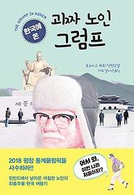 한국에 온 괴짜 노인 그럼프