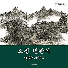 소정 변관식 1899~1976
